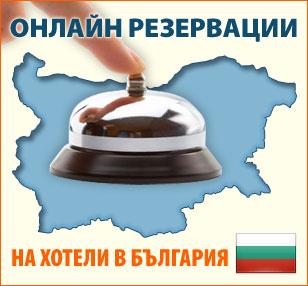Онлайн резервации на хотели в България