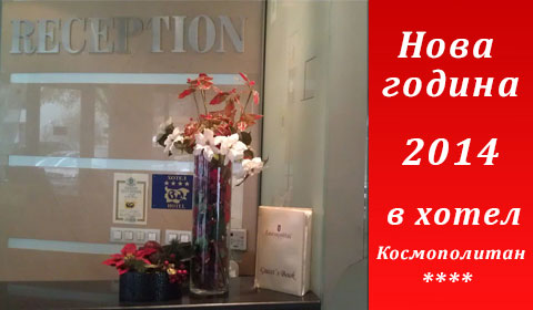 Нова Година в Хотел Космополитан 4*, Русе! 2 нощувки + закуска + Празнична вечеря с DJ, томбола и много награди+ Грил вечеря + СПА